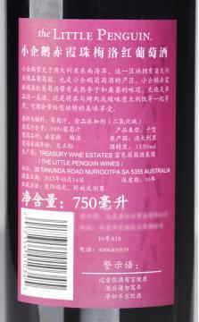 澳大利亚小企鹅赤霞珠梅洛红葡萄酒