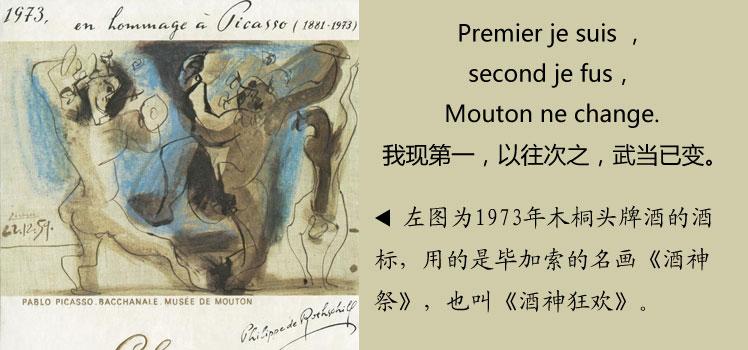 """木桐葡萄园的土地最早称为Motte,意为土坡,即Mouton的词源。这些微微起伏的坡地硕石层非常深,有的地方可达12米,历来被认为可以种出最好的葡萄,酿出最好的酒。1720年Joseph de Brane开辟葡萄园时,确定Mouton的领地权。十八世纪,这块葡萄园便称为""""Brane-Mouton""""。1853年,菲利普男爵的高曾祖父纳撒尼尔德罗斯柴尔德男爵购买木桐酒庄时,已有37公顷葡萄园,以种赤霞珠葡萄为主。购买酒庄后两年,便是著名的1855年波尔多分级,木桐酒庄被列为二级葡萄园庄。但当时波尔多葡"""